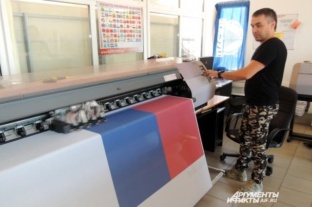 Флаги России печатают сразу на полотнище или сначала на бумаге, с которой краска потом переносятся на ткань.