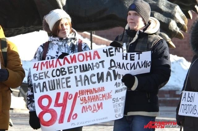В центре Иркутска собрались около 30 человек с плакатами «Свидетельство о браке - лицензия на насилие», «Буду резать, буду бить, штраф несложно заплатить» и «Пора выносить сор из избы».