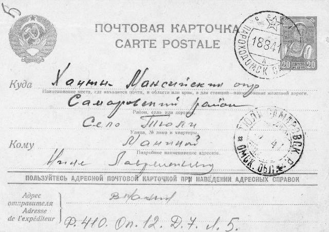 Почтовая карточка с письмом на обороте