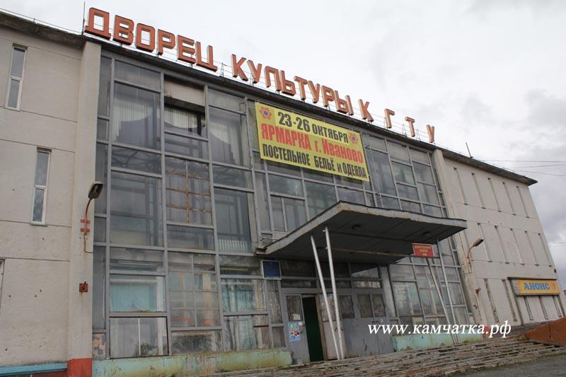 ДК Рыбаков в Петропавловске