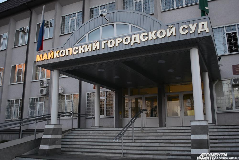 Майкопский городской суд.