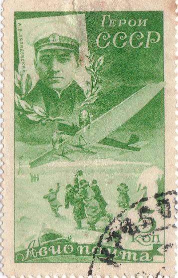 Марка с изображением летчика Анатолия Ляпидевского, 1935