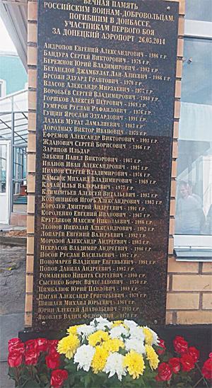 На граните выбито 39 имён доб- ровольцев, погибших в Донецке.