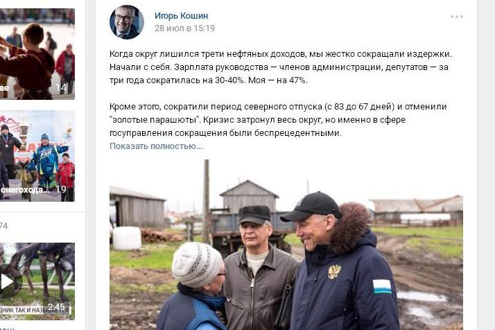 Заявление губернатора на официальной странице Вконтакте