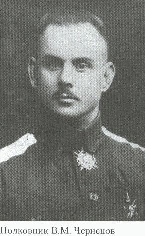 Полковник Василий Чернецов прославился как лихими боевыми операциями, так и карательными действиями