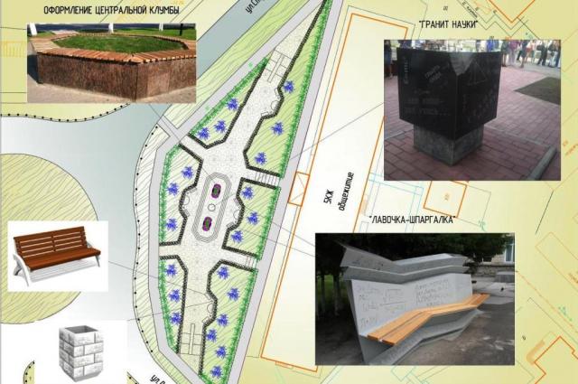 Необычные скамейки и архитектурные формы, которые расположатся в сквере, дали идеи для его названия.