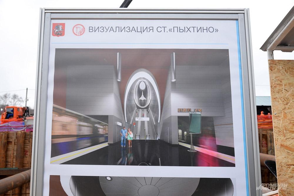 Строительство станции метро «Пыхтино»