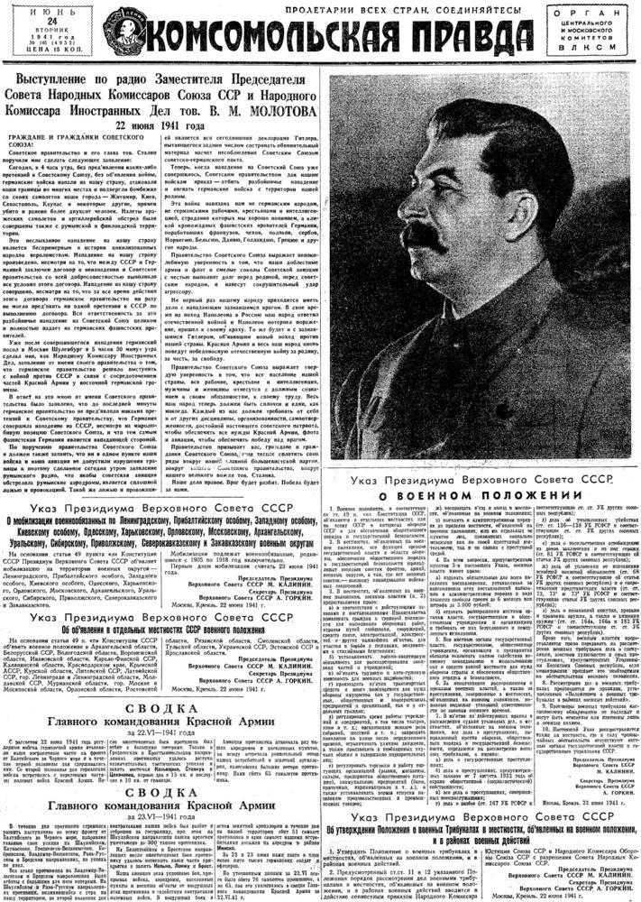Первая полоса Комсомольской правды от 24 июня 1941 года