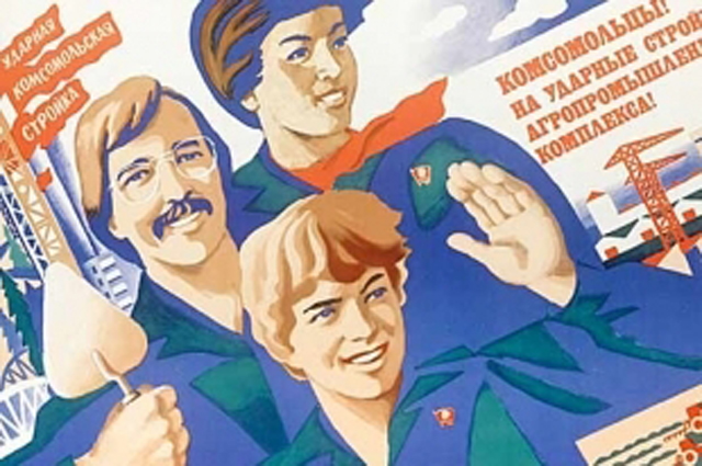 СССР, комсомол