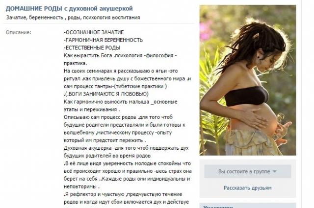 Рекламу домашних родов можно встретить на форумах и в социальных сетях.