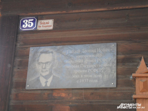 Дом Леонида Гайдая.