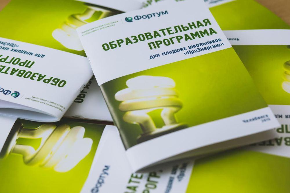 Проект получил дополнительную поддержку Министерства образования Челябинской области.