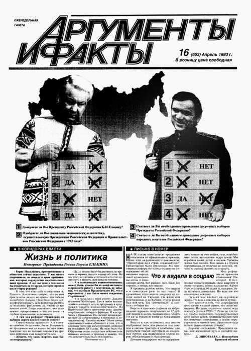 Интервью Бориса Ельцина 20-летней давности