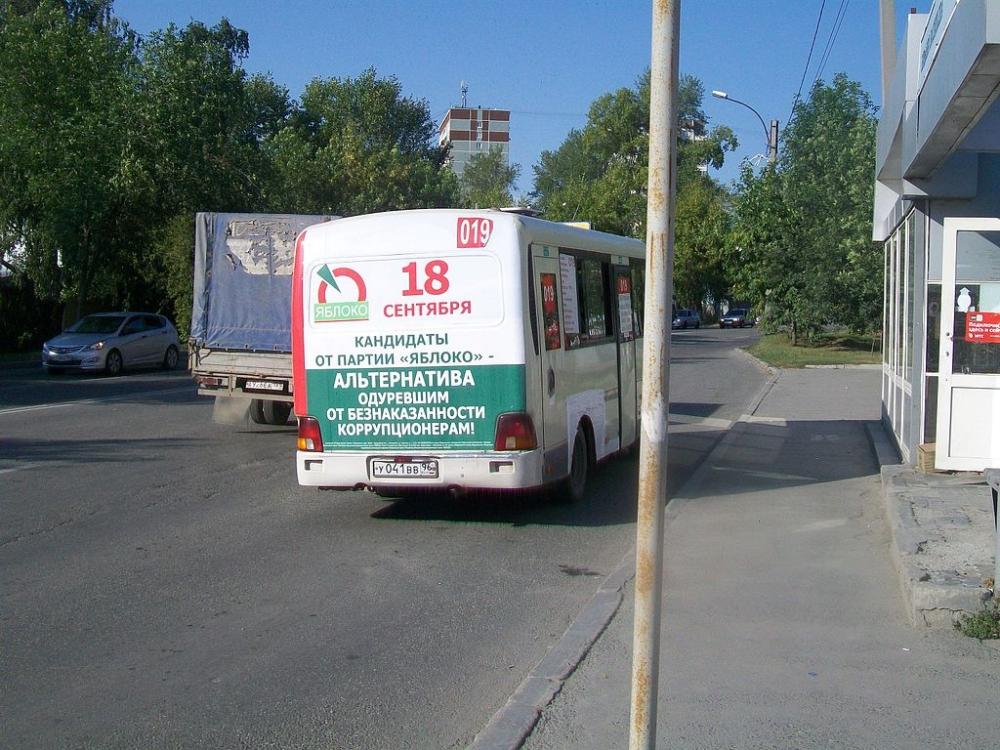 Автобус с политической рекламой, курсирующий по Екатеринбургу в 2016 году