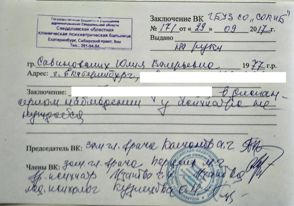 Документы Юлии Савиновских