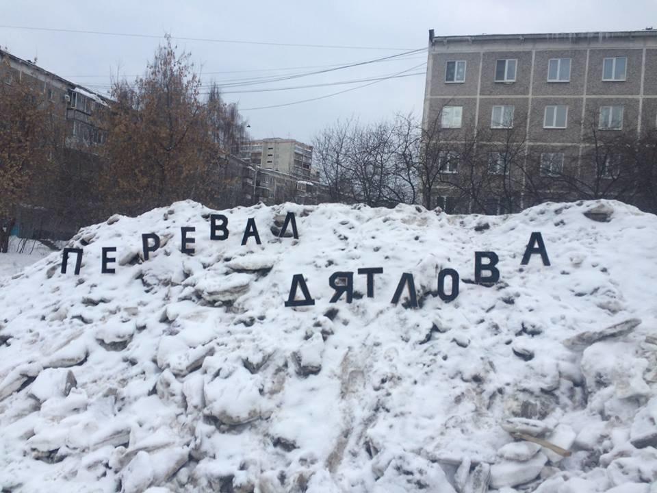 На «Перевал Дятлова» Сергея Лаушкина вдохновила гряда снега.