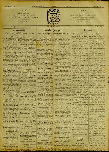 Sabah за 11 ноября 1917 (коллекция национальной библиотеки Турции)