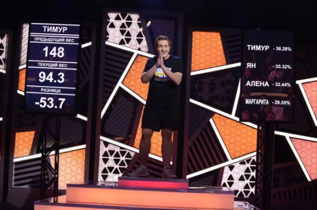 Финал шоу. Тимур сбросил больше трети своего веса.