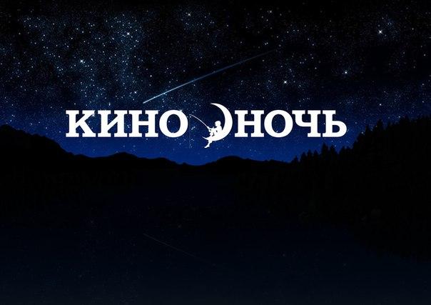 ночь кино