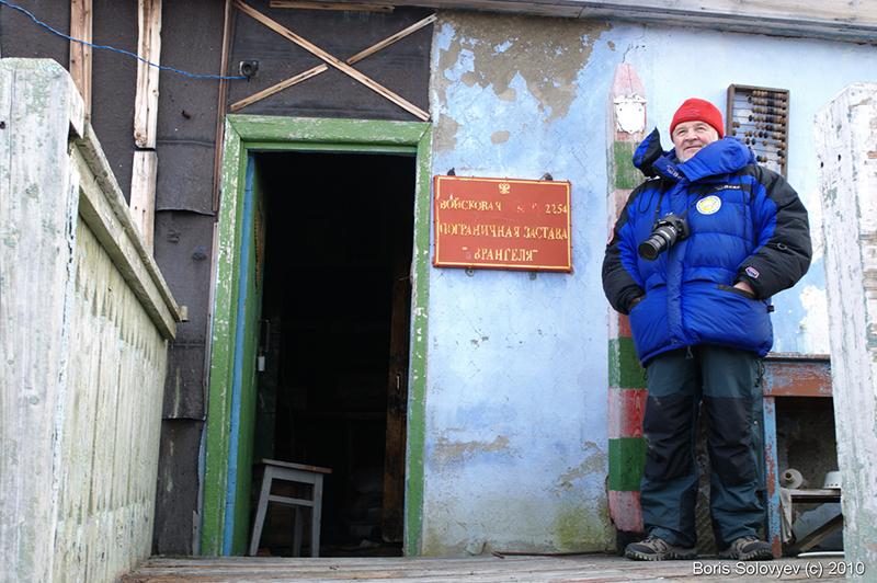 Пётр Боярский на пограничной заставе на острове Врангеля