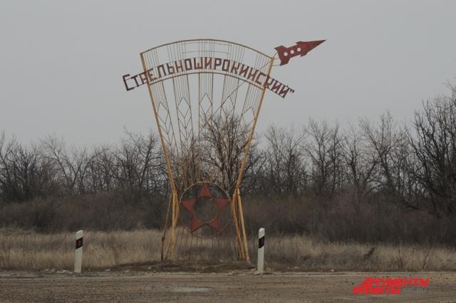 Село Стрельноширокое находится в 100 км от центра Волгограда.