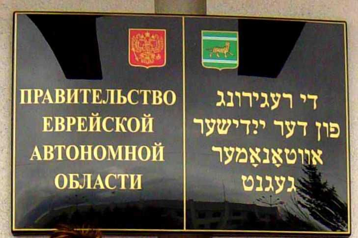 Надпись на здании правительства ЕАО на русском языке и на идише.