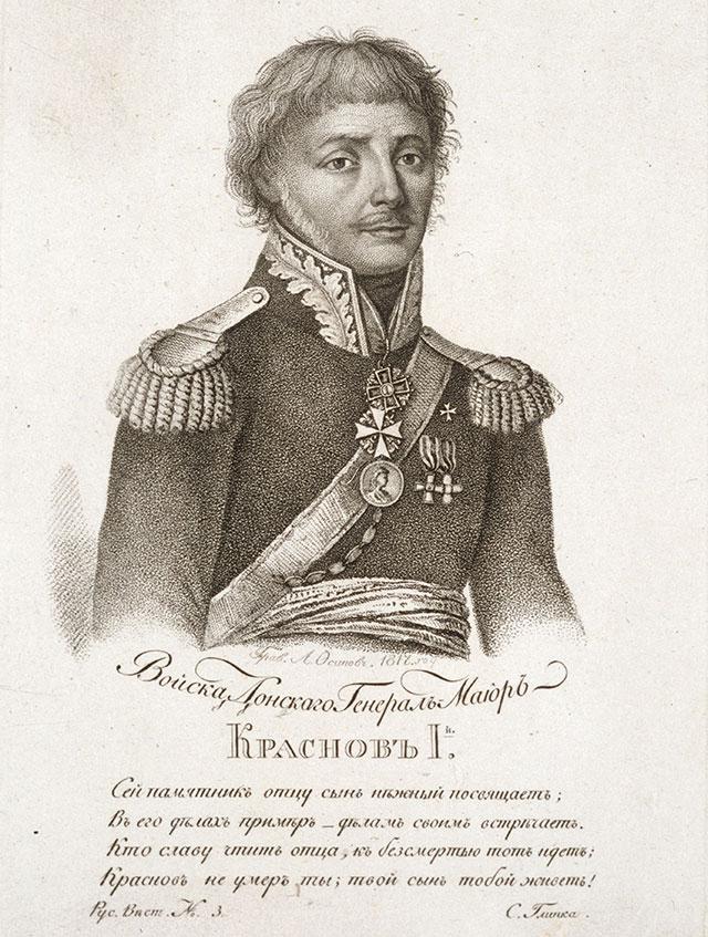 Иван Козьмич Краснов.