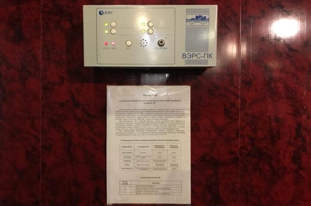 На входе висит щиток с системой автоматической пожарной сигнализацией (АПС), к нему прилагается инструкция.