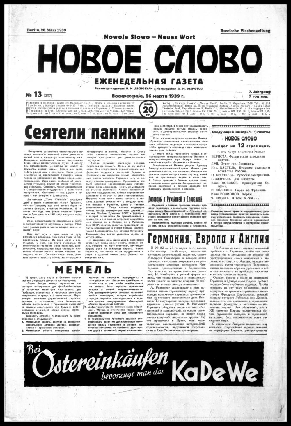 Новое слово берлинская газета на русском языке