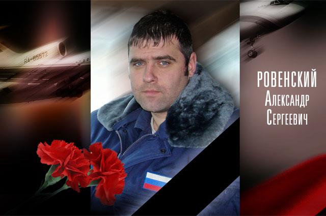 Помощник командира корабля, капитан Александр Ровенский