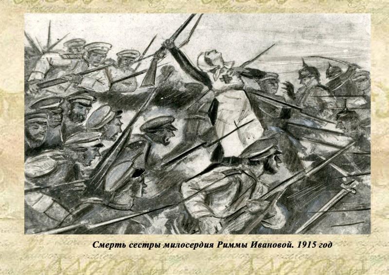 Смерть Риммы Ивановой