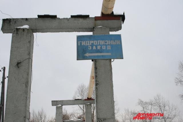 На въезде на развалины гидролизного завода до сих пор сохранился указатель.