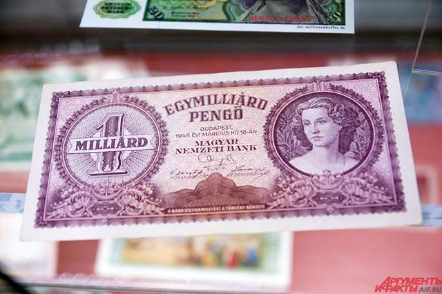 Венгерский пенгё в период гиперинфляции.