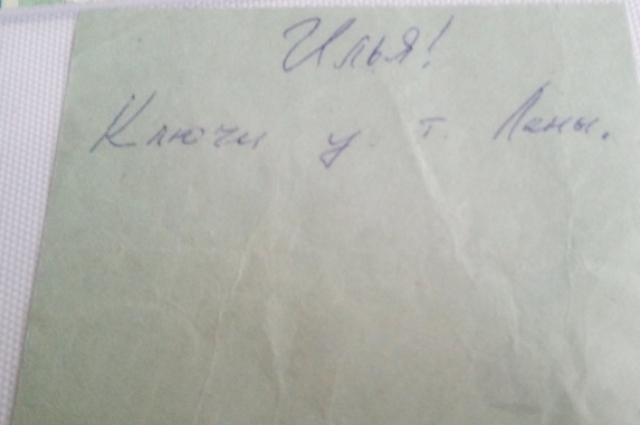 Записка перед последним полетом, адресованная старшему сыну.