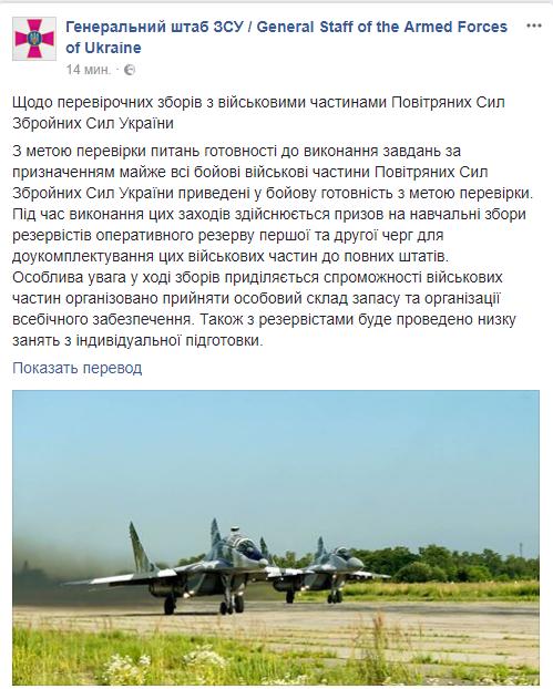 Украина привела в полную боевую готовность воздушные силы ВСУ