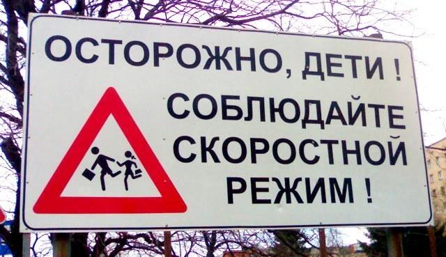 Судя по знаку скоростной режим должны соблюдать дети.