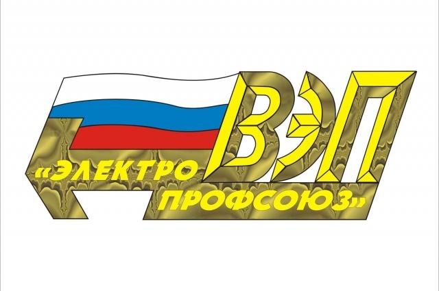 Организатором традиционного смотра-конкурса является омская областная  организация  «Всероссийский  Электропрофсоюз».