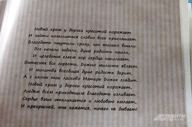 Стихи, написанные одной из прихожанок после первого посещения храма