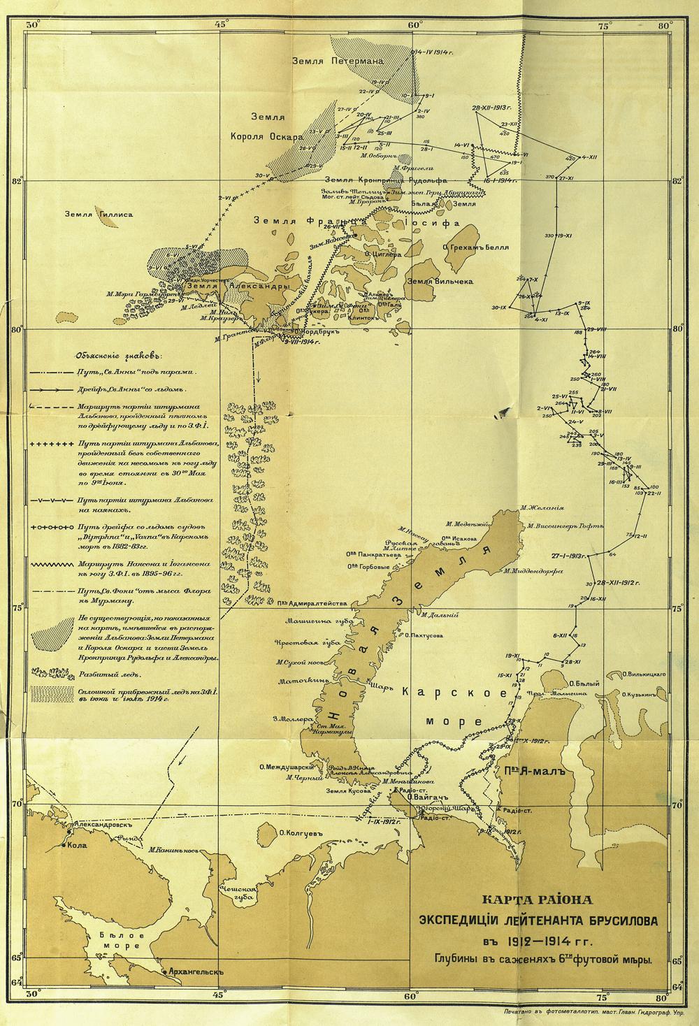 Карта района экспедиции лейтенанта Брусилова в 1912—1914 гг. из книги В. И. Альбанова «На юг к Земле Франца Иосифа!» — Петроград, 1917 год.