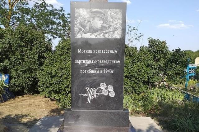 К Дню Победы отремонтировали воинское захоронение «Могила неизвестным партизанам-разведчикам» на хуторе Красный Кундуль.