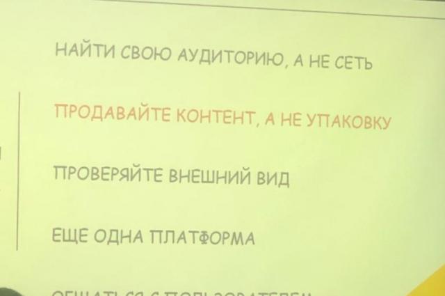 Во время форума представители СМИ выступили с презентациями.