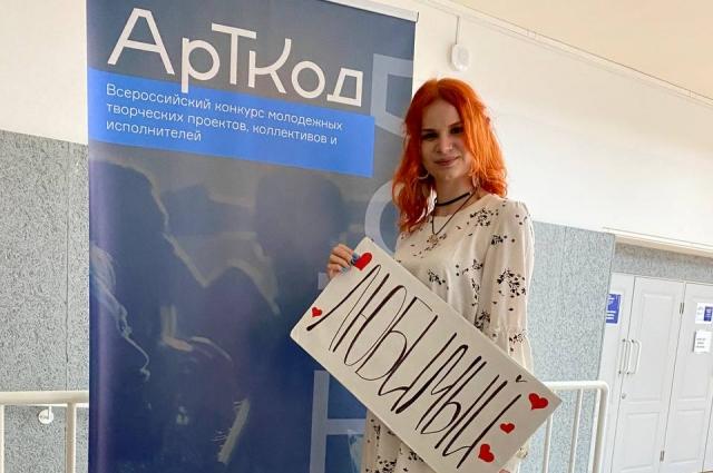 Ксения Суворова, студентка третьего курса, заняла первое место в I Всероссийском конкурсе молодежных творческих проектов, коллективов и исполнителей «АРТКОД»
