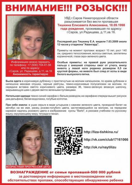 поиск пропавших детей