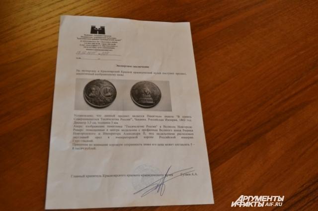 Ценность находки подтвердили эксперты краеведческого музея.