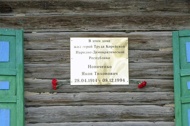 Мемориальная доска на доме Я. Т. Новиченко.