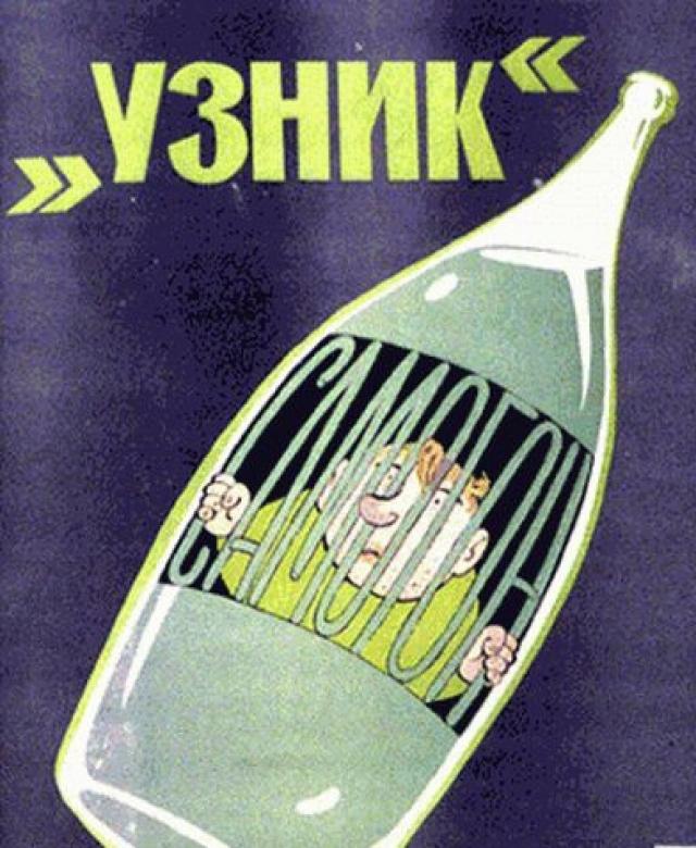 Алкоголь был запрещен практически полностью.