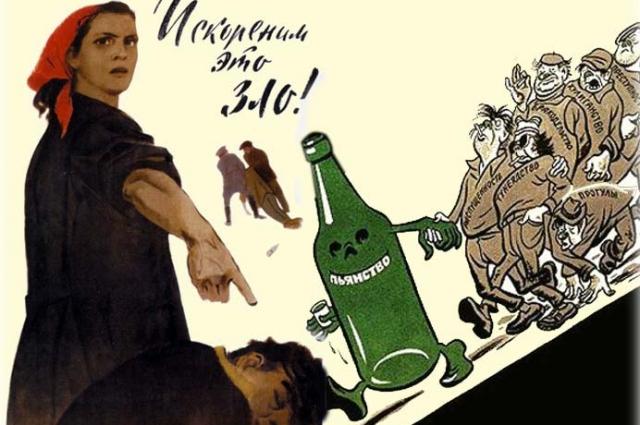 Антиалкогольная кампания была жесткой и бескомпромиссной.