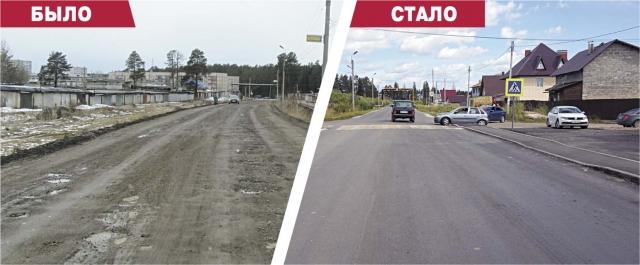 На ул. Трудовые Резервы не только заменили асфальт, но и обустроили тротуары.