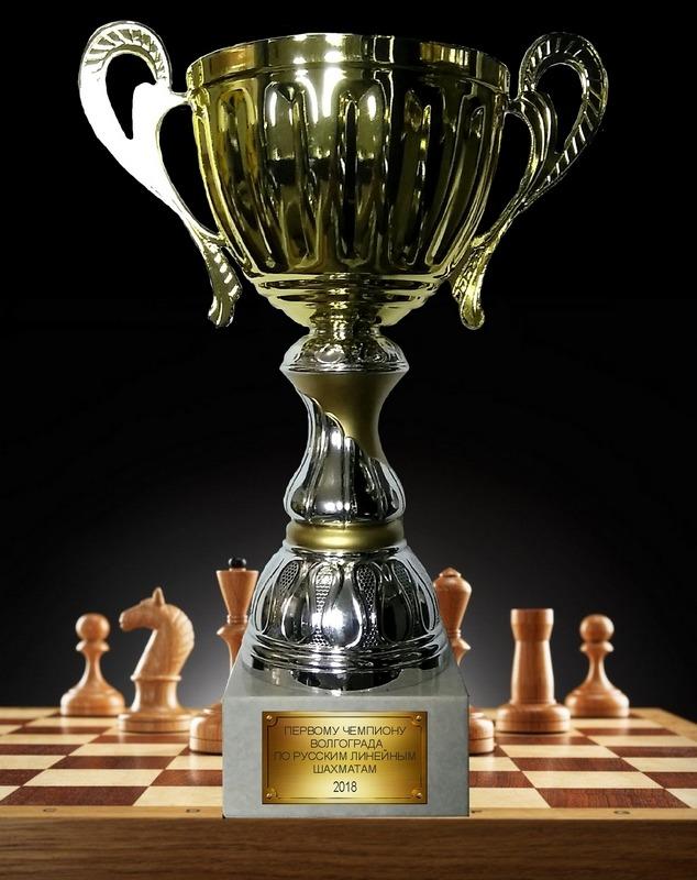 кубок по русским линейным шахматам