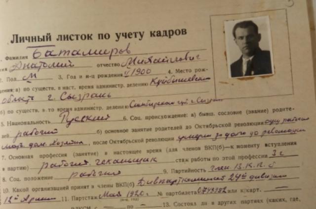 Личное дело Анатолия Батамирова.